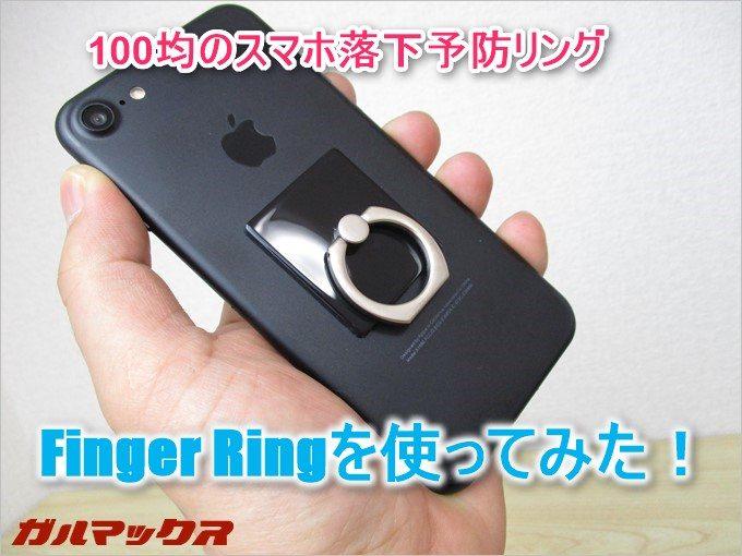 100均のスマホ落下防止RingのFinger Ringを試す!