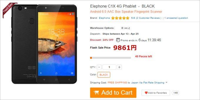 Elephone C1Xは10000円を切る安さ