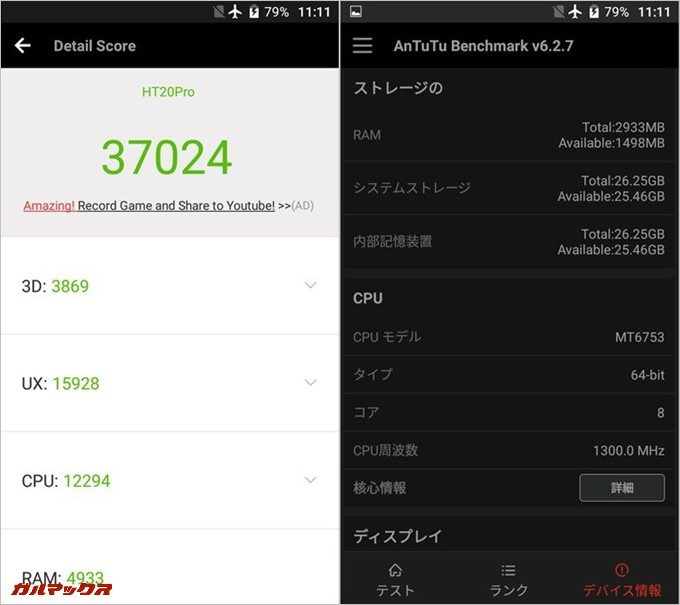 HT20 PRO(MT6753)実機AnTuTuベンチマークスコアは総合が37024点、3D性能が3869点。