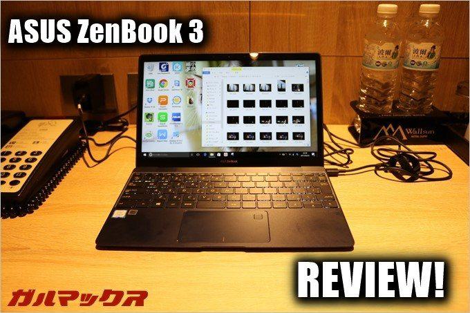 ASUS ZenBook 3を2週間ガチで使ってみた