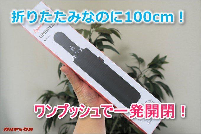特大100cm折りたたみ傘「Tquens H100 Umbrella」レビュー!ワンプッシュで一発開閉が便利!
