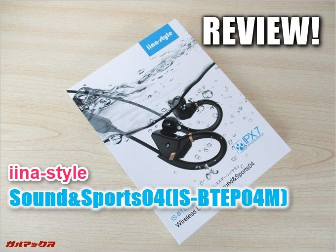 Sound&Sports04(IS-BTEP04M)の実機レビュー!