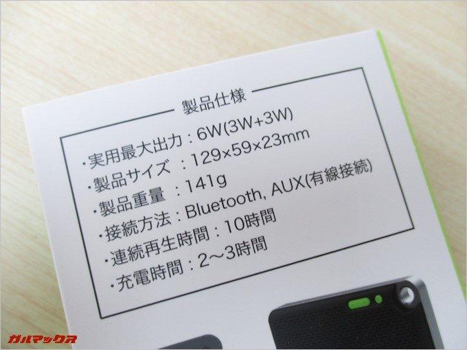 Sound mini(IS-BTSP03U)は最大6Wクラスでありながら驚くほど大音量で鳴ります。
