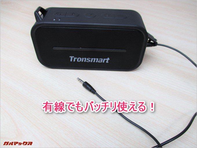 Bluetooth機器以外でも有線接続で利用ができるので用途幅が広がりますね!
