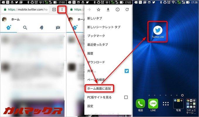 Twitter Liteはウェブブラウザー経由。アイコンをホーム画面に置くとアプリの様に起動できます