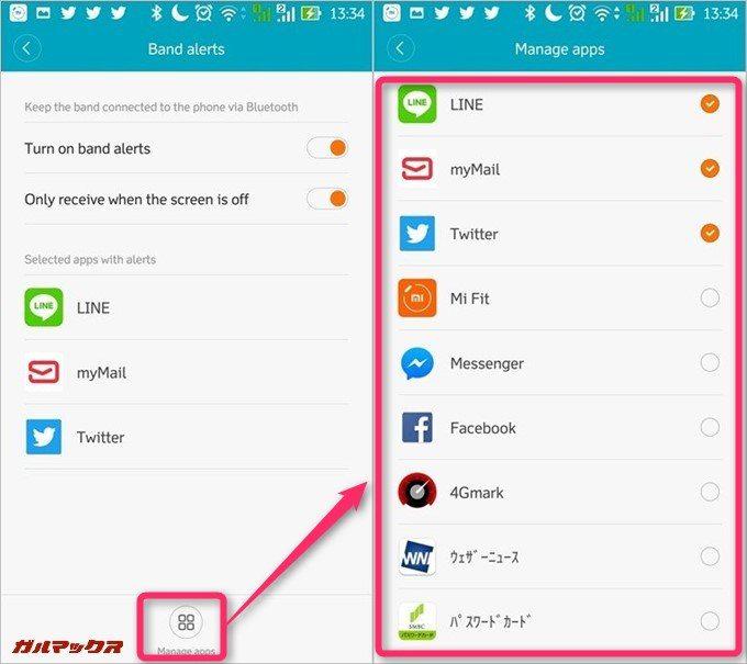 画面下部のManage appsをタップすることで通知するアプリを選択することが可能です。