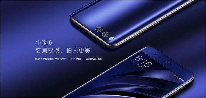 Xiaomi Mi6が発表!発売日は2017年4月28日!