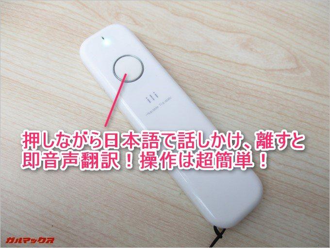 本体のメインボタンを押しながら日本語で話しかけ離すと即音声翻訳されます。