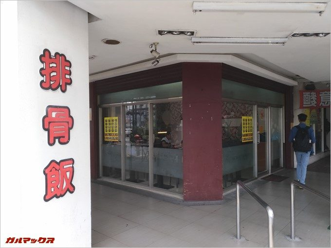 台南駅の真ん前にある排骨飯の美福多排骨飯店