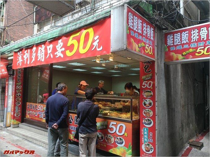 台北駅からすぐの路地裏にあるローカル飯。