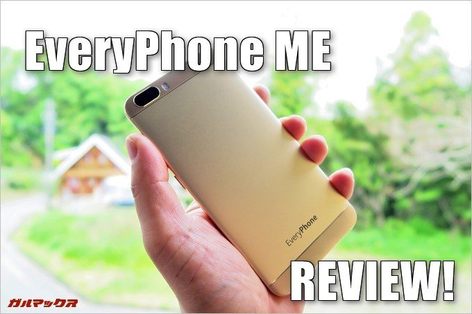 EveryPhone MEの実機レビュー。