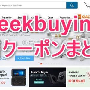 Geekbuying×ガルマックス!TV BOXやトランスミッター機能付きカーチャージャなどクーポン配布!