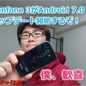 Zenfone 3とZenPad8.0が5/15 12:00よりAndroid7.0へのアップデートが可能に!