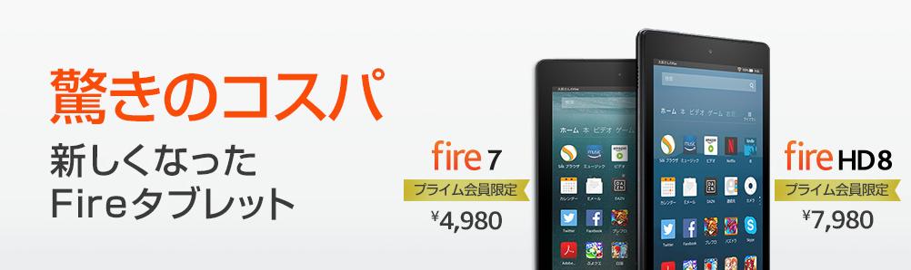 新型の「Fire 7」と「Fire HD 8」