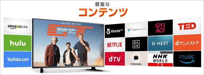 Fire TV Stickは数多くのビデオコンテンツに対応!