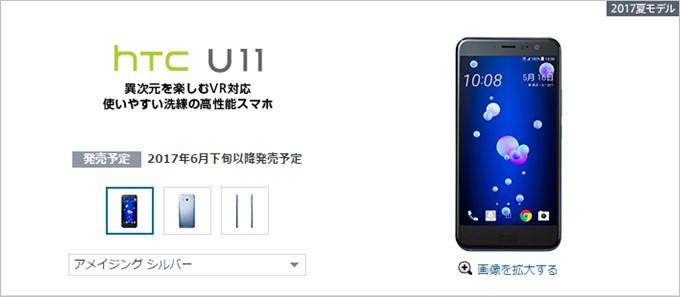 HTC U11をソフトバンクが取り扱い発表!