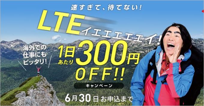 今なら1日300円OFFになるキャンペーンをやっているみたいです。期間は6月30日まで。