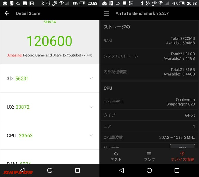 AQUOS SERIE SHV34(Android 7.0)実機AnTuTuベンチマークスコアは総合が120600点、3D性能が56231点。