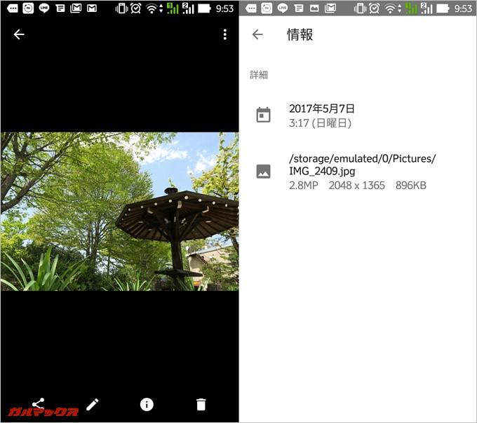Amazonプライムフォトでダウンロードした写真はサイズと容量が圧縮されている