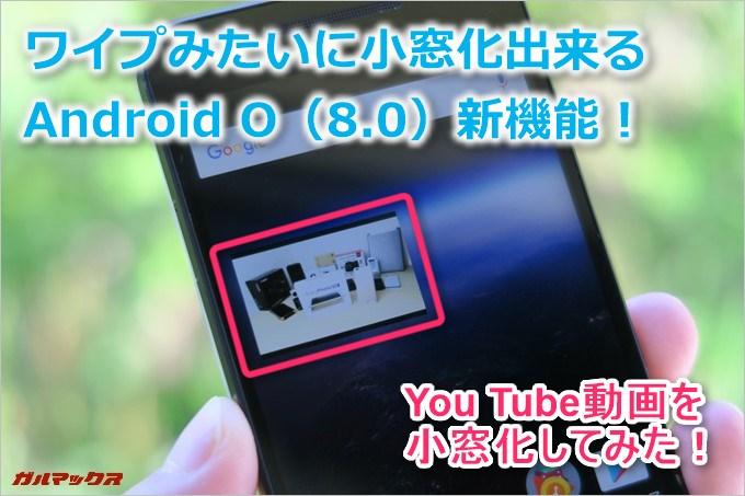 Android O(8.0)の新機能であるピクチャーインピクチャー機能を使ってみた。