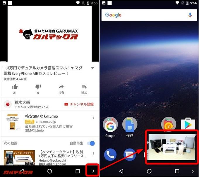 You Tubeアプリで再生中に設定したボタンをタップすると小窓化されます。