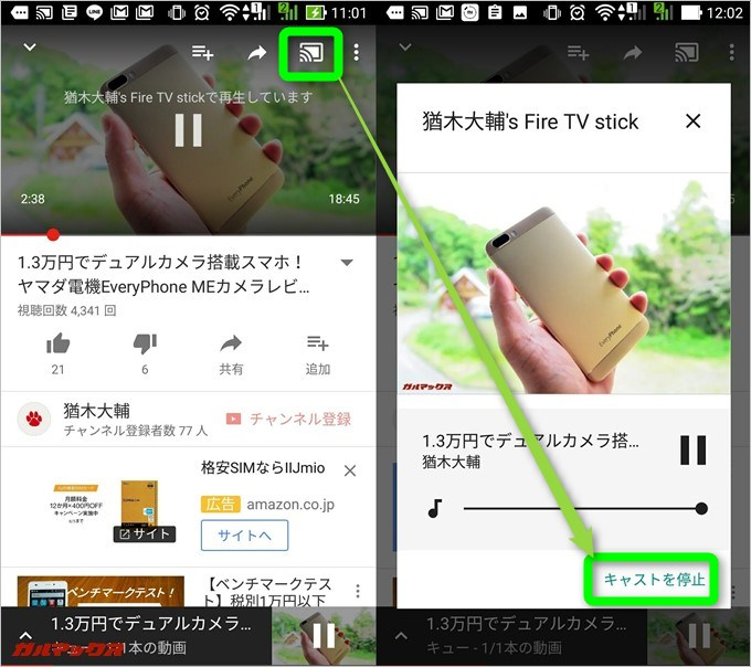 Fire TV Stickでの再生をスマホのYou Tubeアプリに切り替える場合は、キャストボタンをタップしてキャストを終了するとスマホで続きから再生されます。