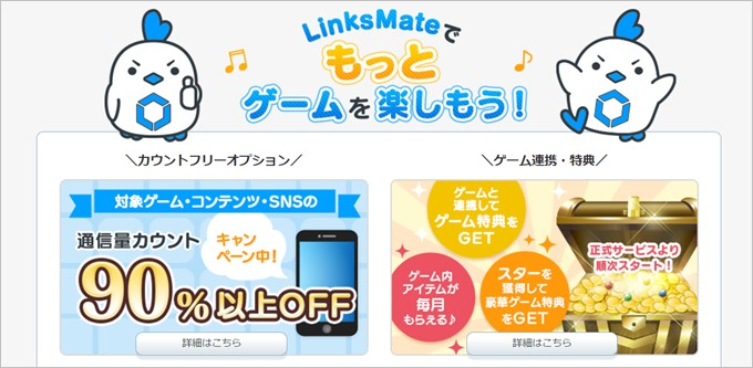 ゲームをもっと楽しめるようにとゲーマーしてんで立ち上がったMVNOがLinksMate