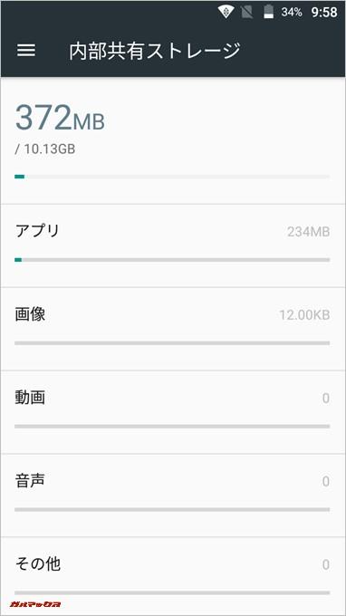 保存容量の残量は約10GBです。