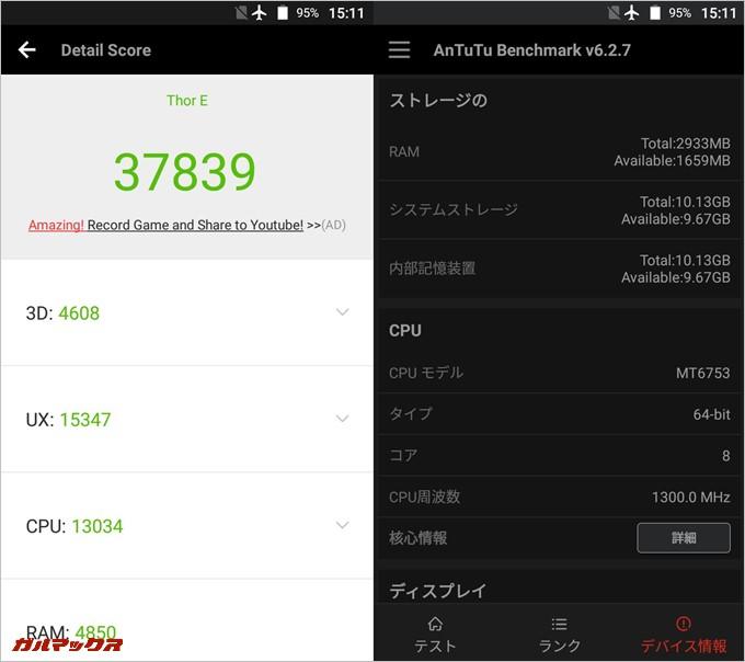 Vernee Thor E(Android7.0)実機AnTuTuベンチマークスコアは総合が37839点、3D性能が4608点。