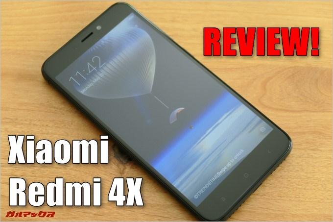 Xiaomi Redmi 4X実機レビュー!