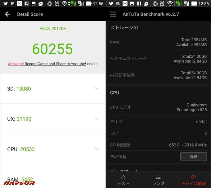 ZenFone3-ZE520KL-Android7.0実機AnTuTuベンチマークスコアは総合が60255点、3D性能が13,080点。