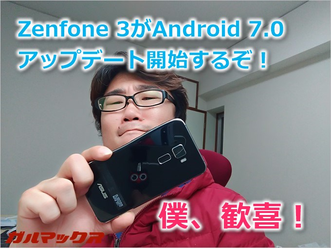 Zenfone3がAndroid7.0にアップデートへ!