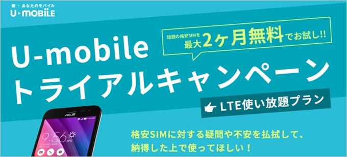 U-mobileの格安SIMで使い放題プランが2ヶ月無料