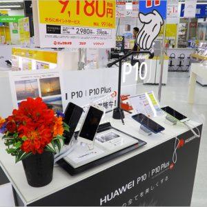 [体験レポ]Huawei P10/P10Plusのタッチアンドトライが6月9日(金)から家電量販店で開催