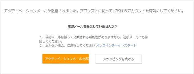 登録後は仮登録となり、登録したメールアドレスへ認証用のURLが送信されます