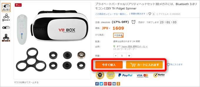 商品の詳細ページでは今すぐ購入するとカートに入れるの2つから選択可能