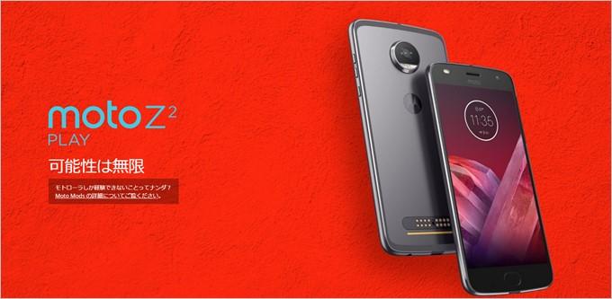 Moto Z2 PLAYは2017年6月29日に発売