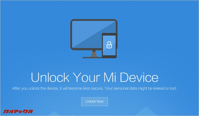Xiaomiのアンロック申請を解説