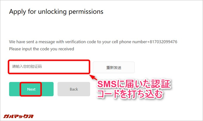 XiaomiからSMSで認証コードが届くので、入力。