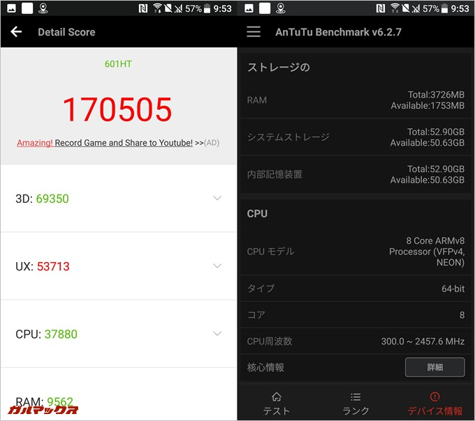 HTC U11(Android 7.1.1)製品版■(■)の実機AnTuTuベンチマークスコア実機AnTuTuベンチマークスコアは総合が170505点、3D性能が69350点。