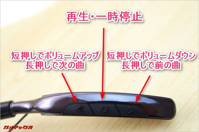 搭載されているボタンは短押しや長押しでそれぞれ割り振られた操作が可能
