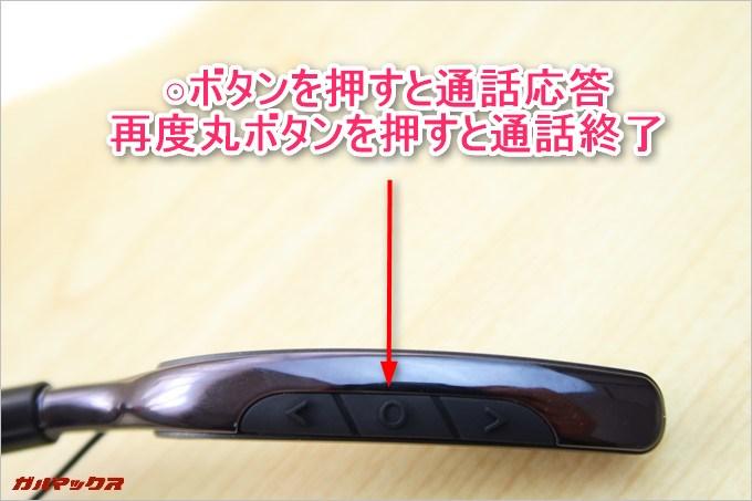 着信時は○ボタンを押すことで通話に応答してそのまま通話出来る