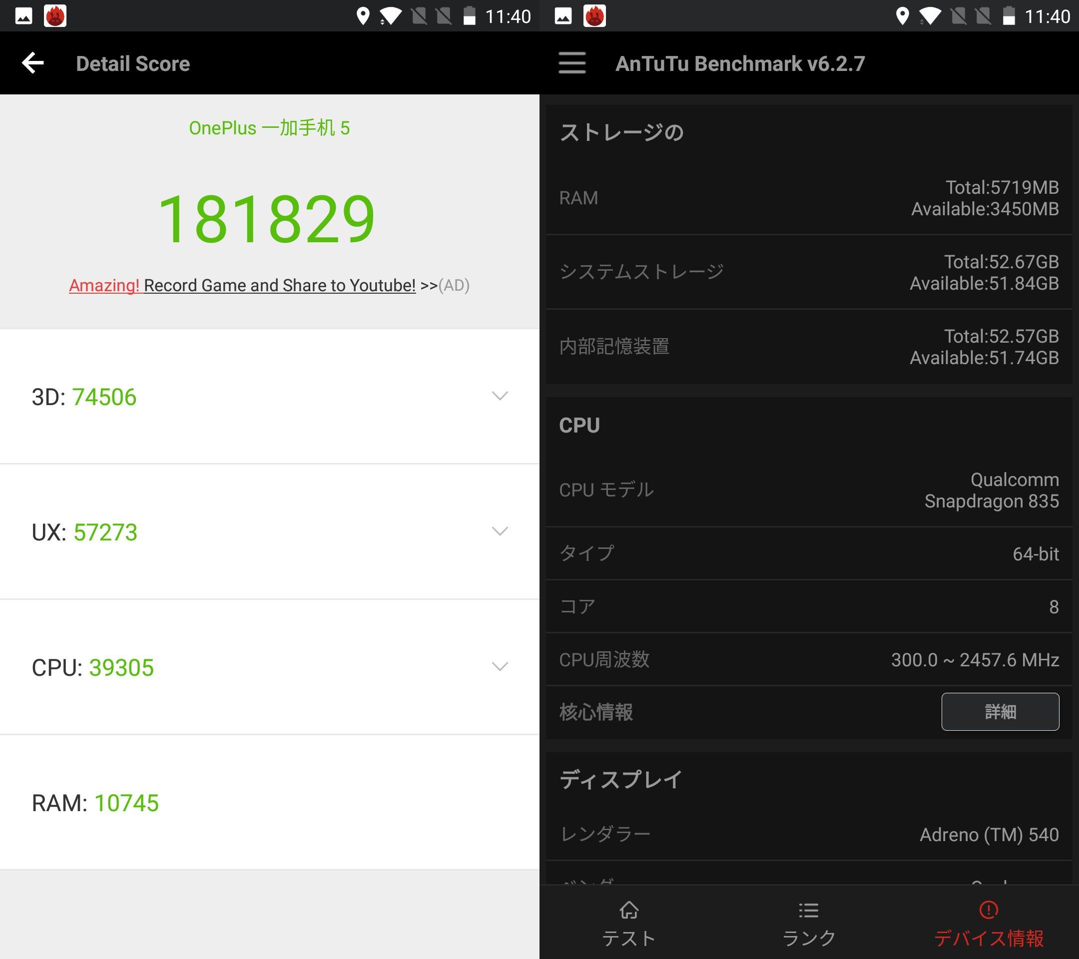 OnePlus 5(Android 7.1.1)実機AnTuTuベンチマークスコアは総合が181829点、3D性能が74506点。