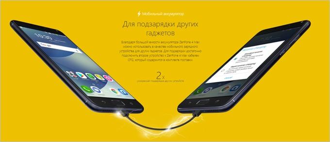 ZenFone 4 Maxのリバースチャージ