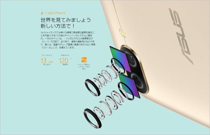 ZenFone 4 Max Proのデュアルカメラは片方が1600万画素、もう片方が超広角レンズを採用する