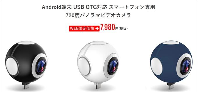 720C100は7980円で手に入る安価な360°カメラ