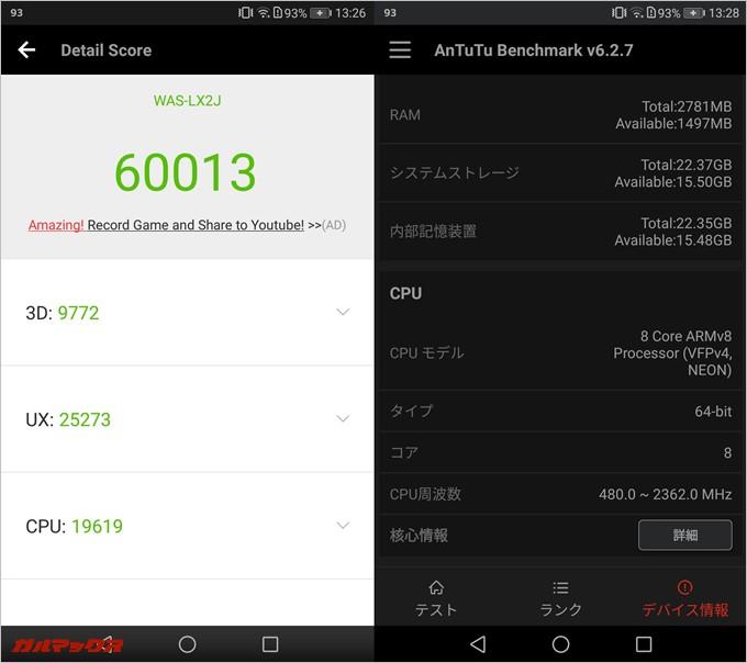 HUAWEI P10 lite(Android 7.0)実機AnTuTuベンチマークスコアは総合が60013点、3D性能が9772点。