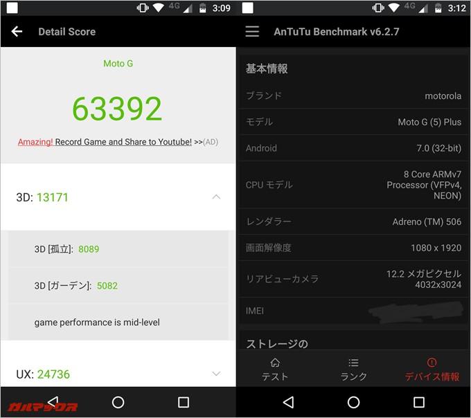 Moto G5 Plus(Android 8.1)実機AnTuTuベンチマークスコアは総合が76666点、3D性能が12909点。