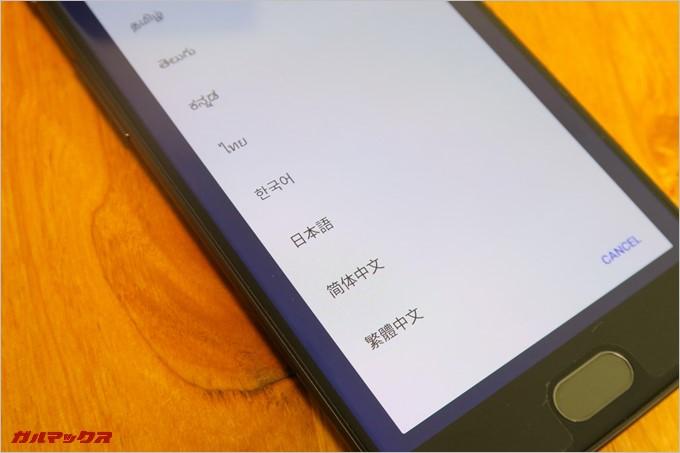 初期設定で日本語が選択可能なOnePlus5