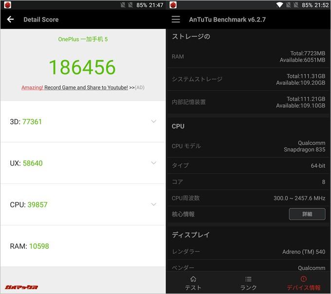 OnePlus 5/RAM 8GB(Android 7.1.1 )2台目の実機AnTuTuベンチマークスコアは総合が186456点、3D性能が77361点。
